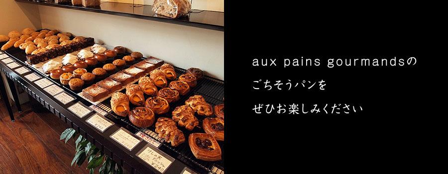 aux pains gourmandsのごちそうパンをぜひお楽しみください